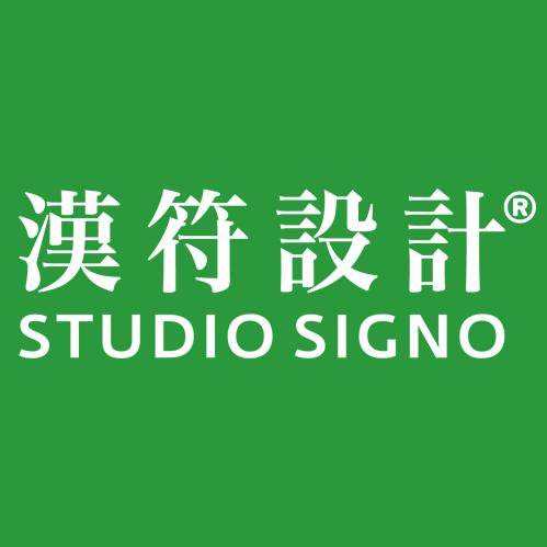北京汉符设计