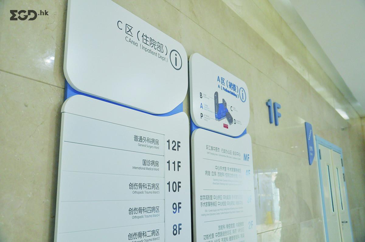 天津医院导视设计 © 北京汉符设计公司