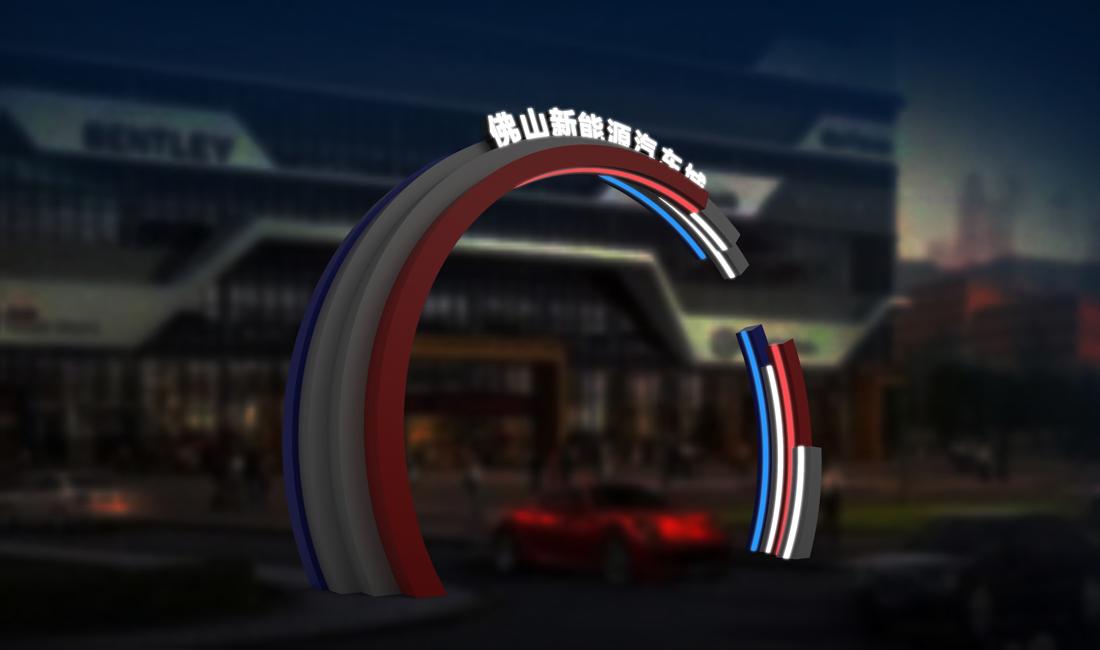 佛山新能源汽车城logo塔设计 © 金灿