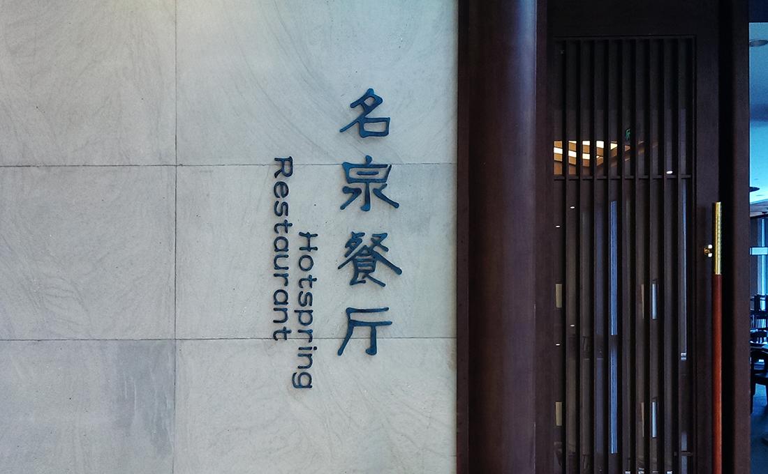 黄山温泉度假酒店导视系统设计 © 陈新军(深圳陈小军设计顾问有限公司)