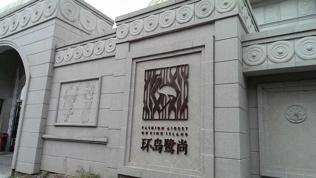 厦门环岛鹭尚导视系统设计 © 陈新军(深圳陈小军设计顾问有限公司)