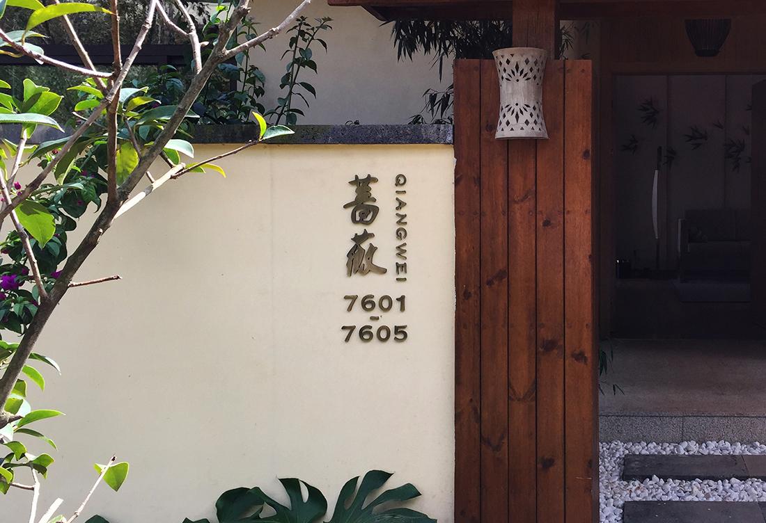 和成法拉帝国际度假庄园导视系统设计 © 陈新军(深圳陈小军设计顾问有限公司)