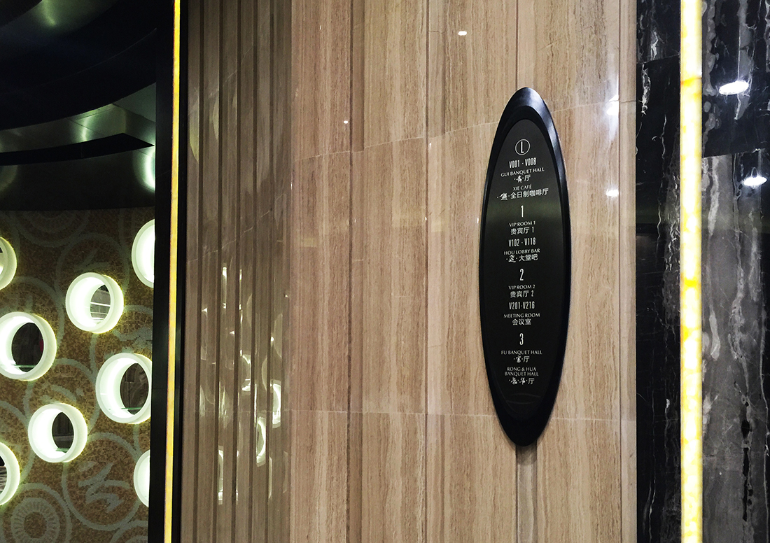 南安泛华大酒店导视系统设计 © 陈新军(深圳陈小军设计顾问有限公司)