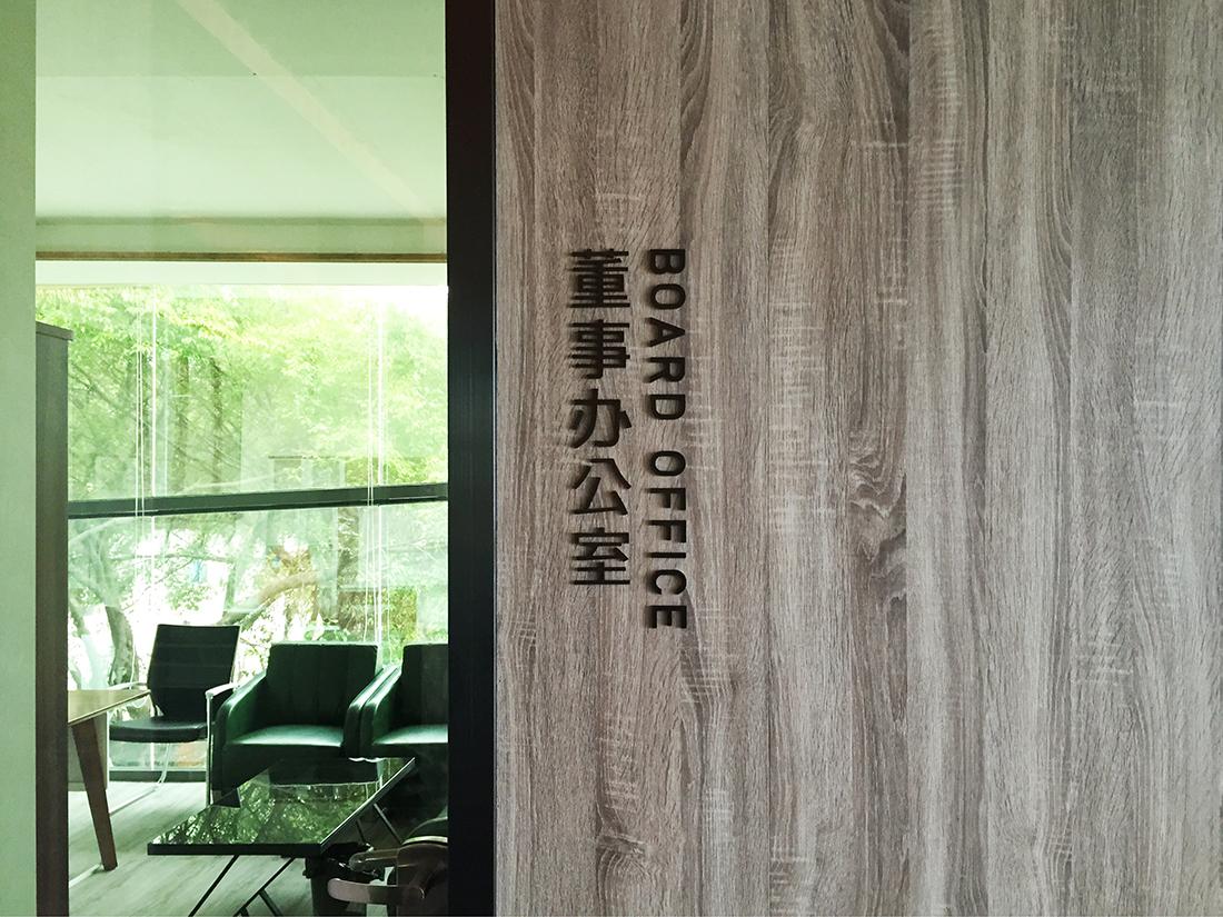 安伴酒店集团导视系统设计 © 陈新军(深圳陈小军设计顾问有限公司)