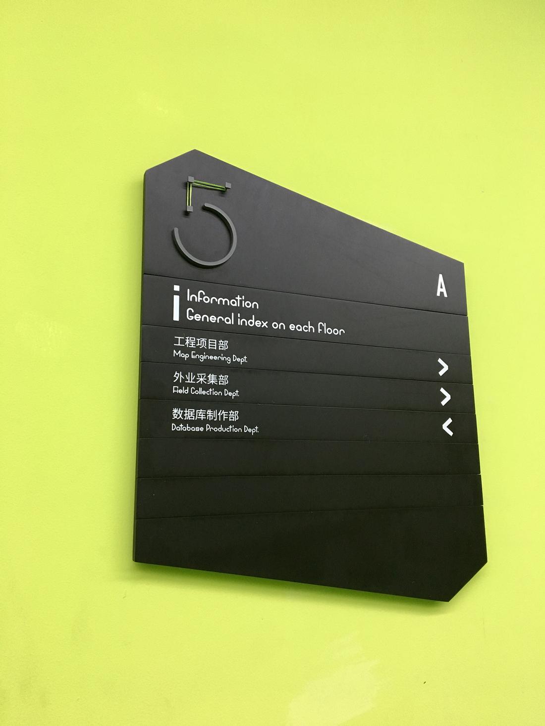 四维图新导视设计 © 随喜设计
