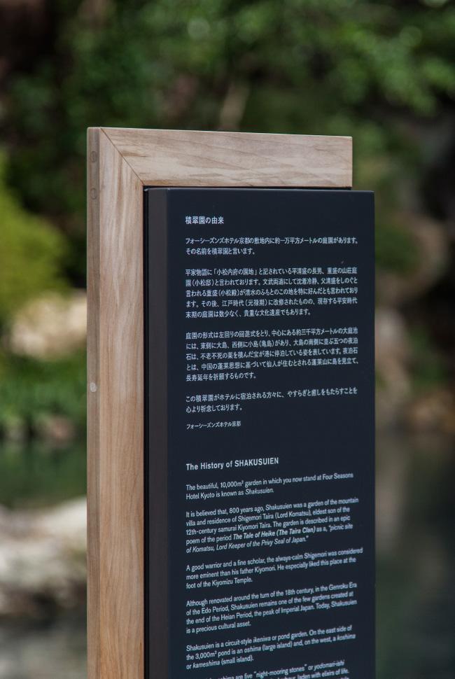 京都四季酒店导视设计 © artless Inc