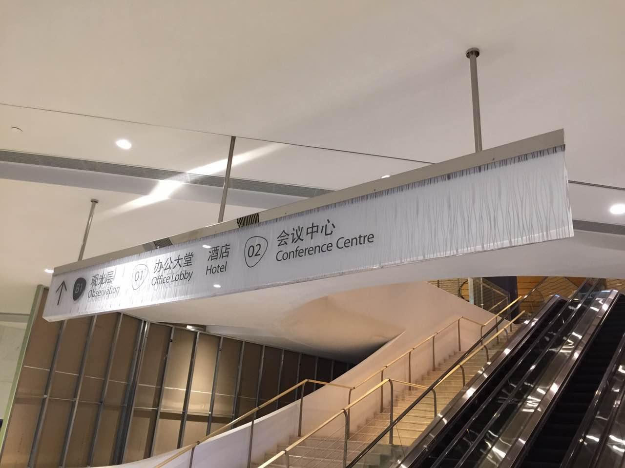 上海中心大厦导视,导视设计,写字楼标识,办公室楼标牌,亚克力标识,有机玻璃导视,上海导视,上海导视公司,EGD,