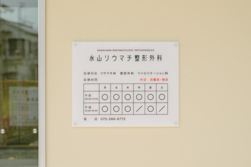 永山リウマチ整形外科标识设计 © UMA