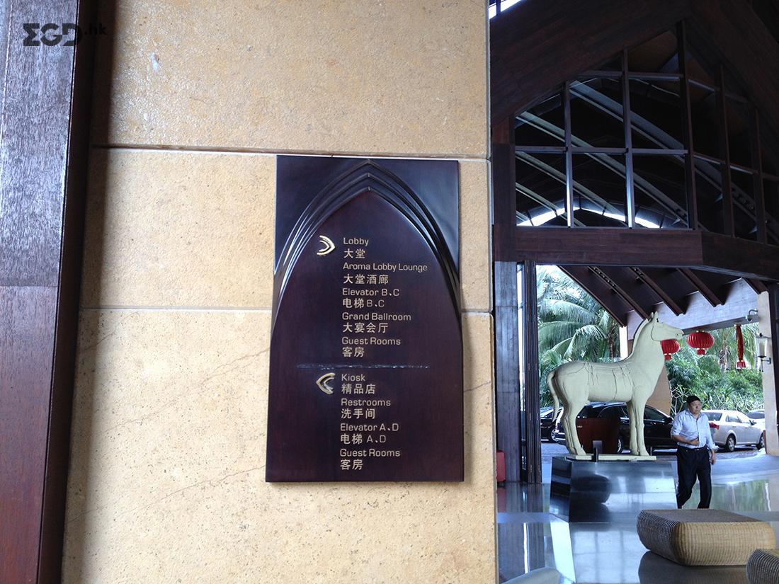 酒店标识设计,酒店标牌,酒店导视,五级酒店标识,酒店导视案例,酒店标识方案,三亚海居铂尔曼酒店导视 © EGD行走辑