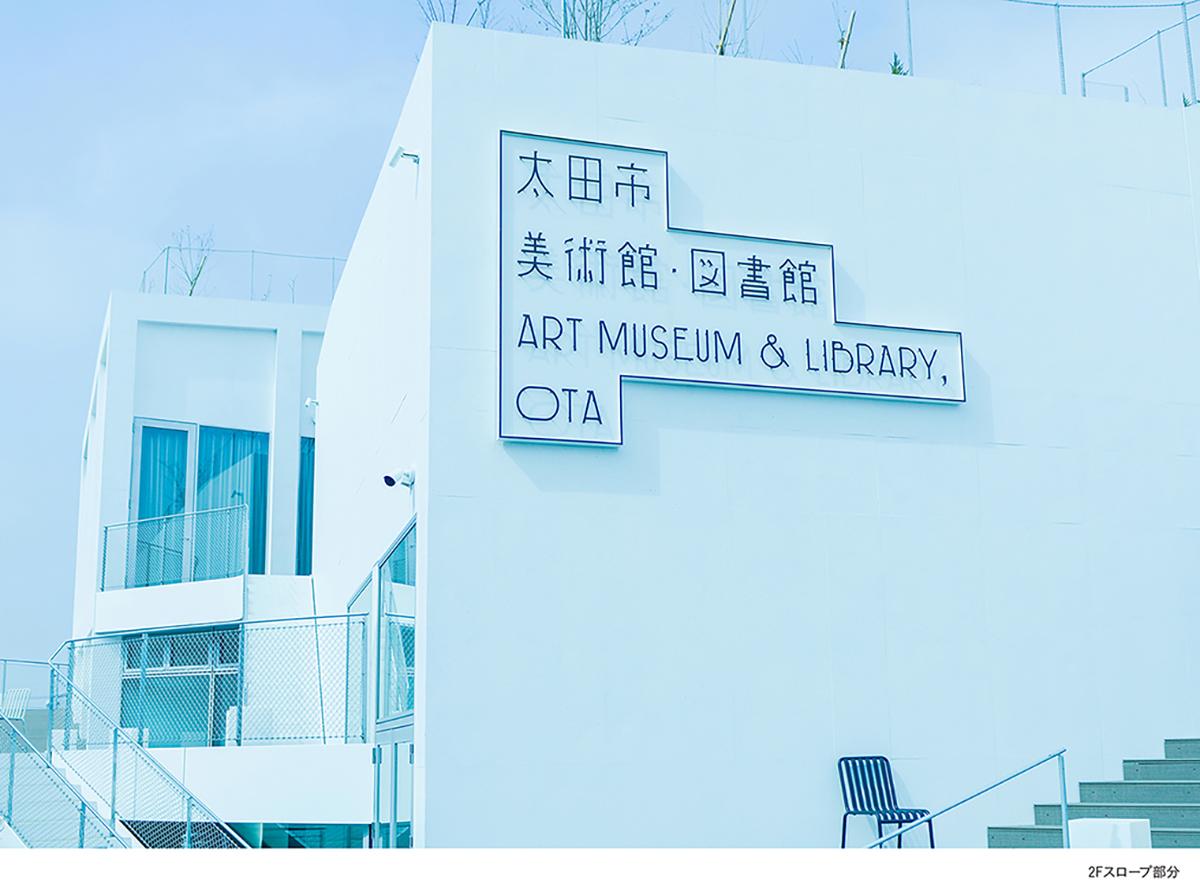 太田市美术馆・图书馆标识系统设计©AFFORDANCE:平野篤史