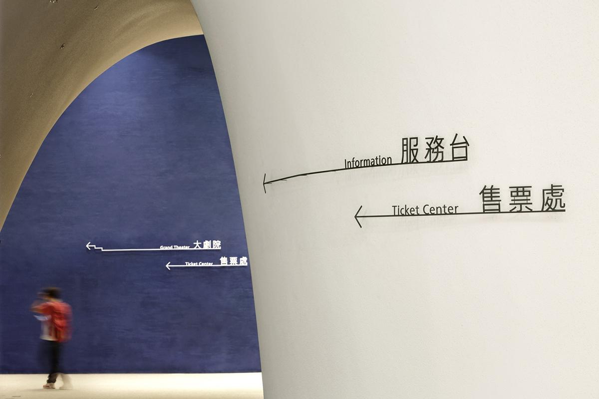 台中歌剧院标识系统设计©株式会社廣村デザイン事務所
