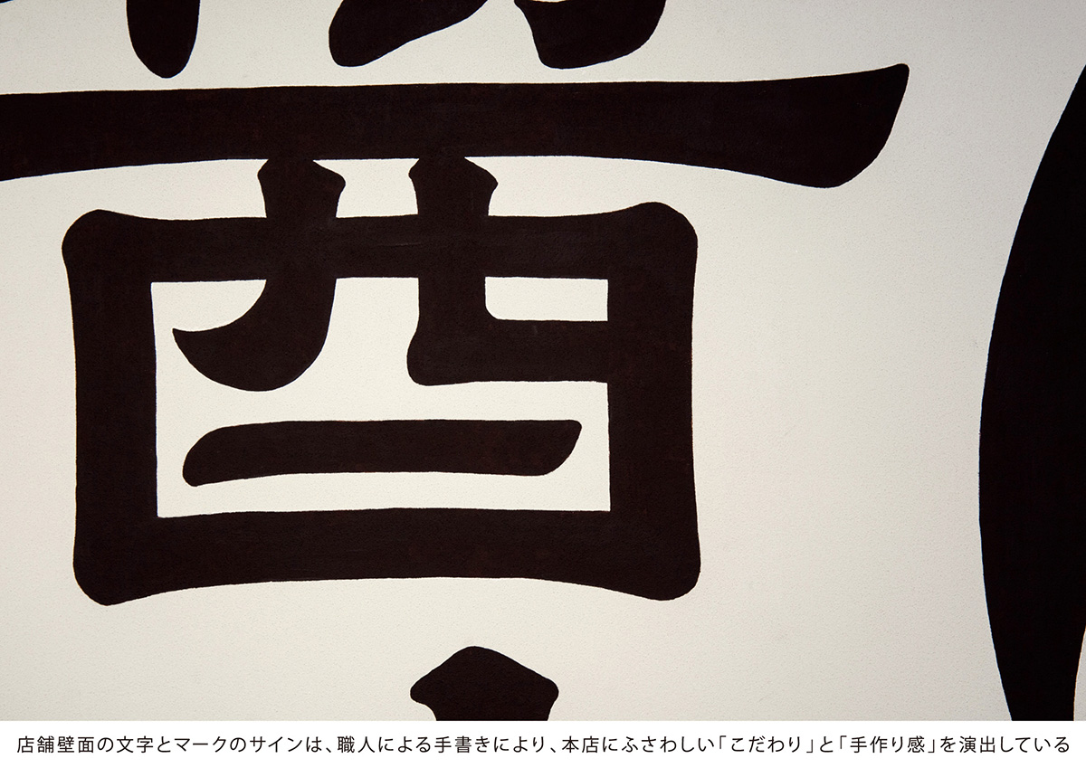 トモエ酱油味噌总店标识设计 © KD:鎌田順也