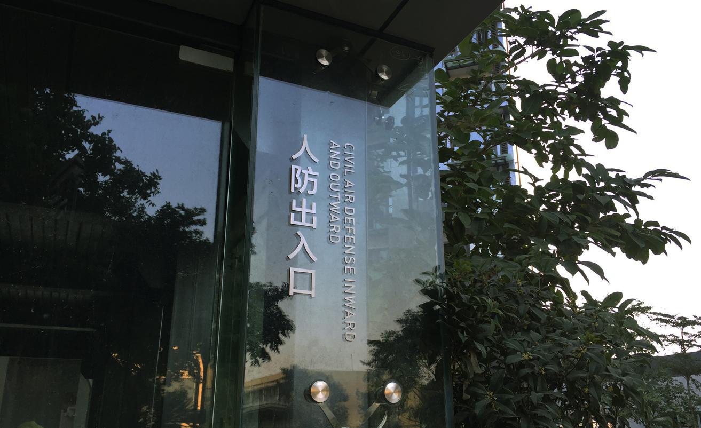 豪方天际花园导视系统设计 © 陈新军(深圳陈小军设计顾问有限公司)