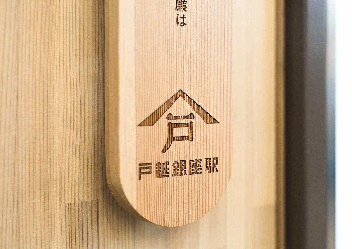 东急池上线户越银座站标识设计 © 氏デザイン株式会社