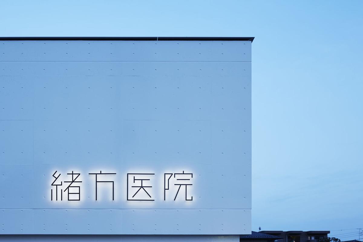 绪方医院标识系统设计©Hiromura Design Office