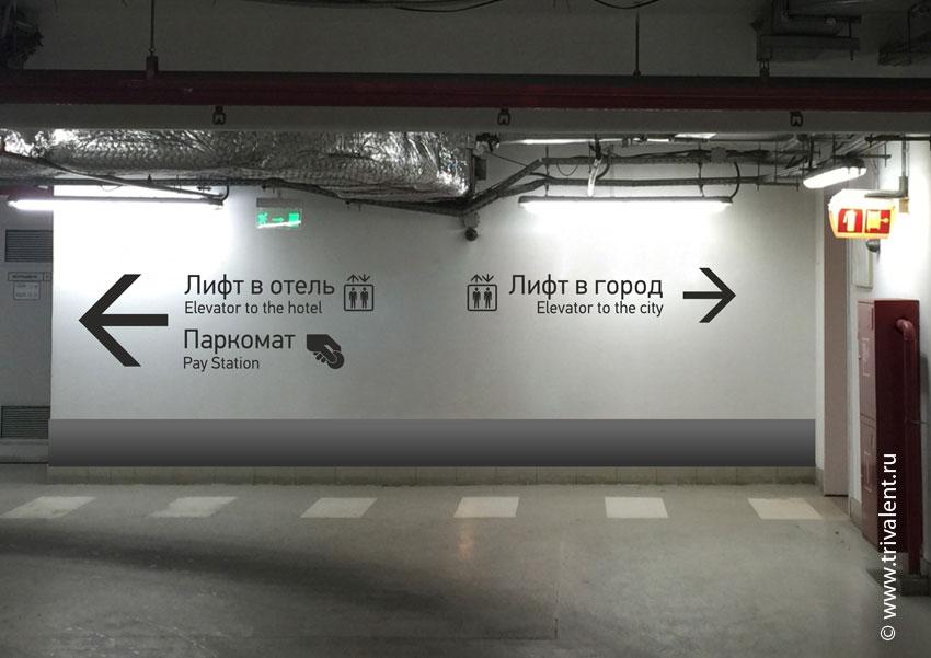 特维尔地下停车场导视系统设计©trivalent