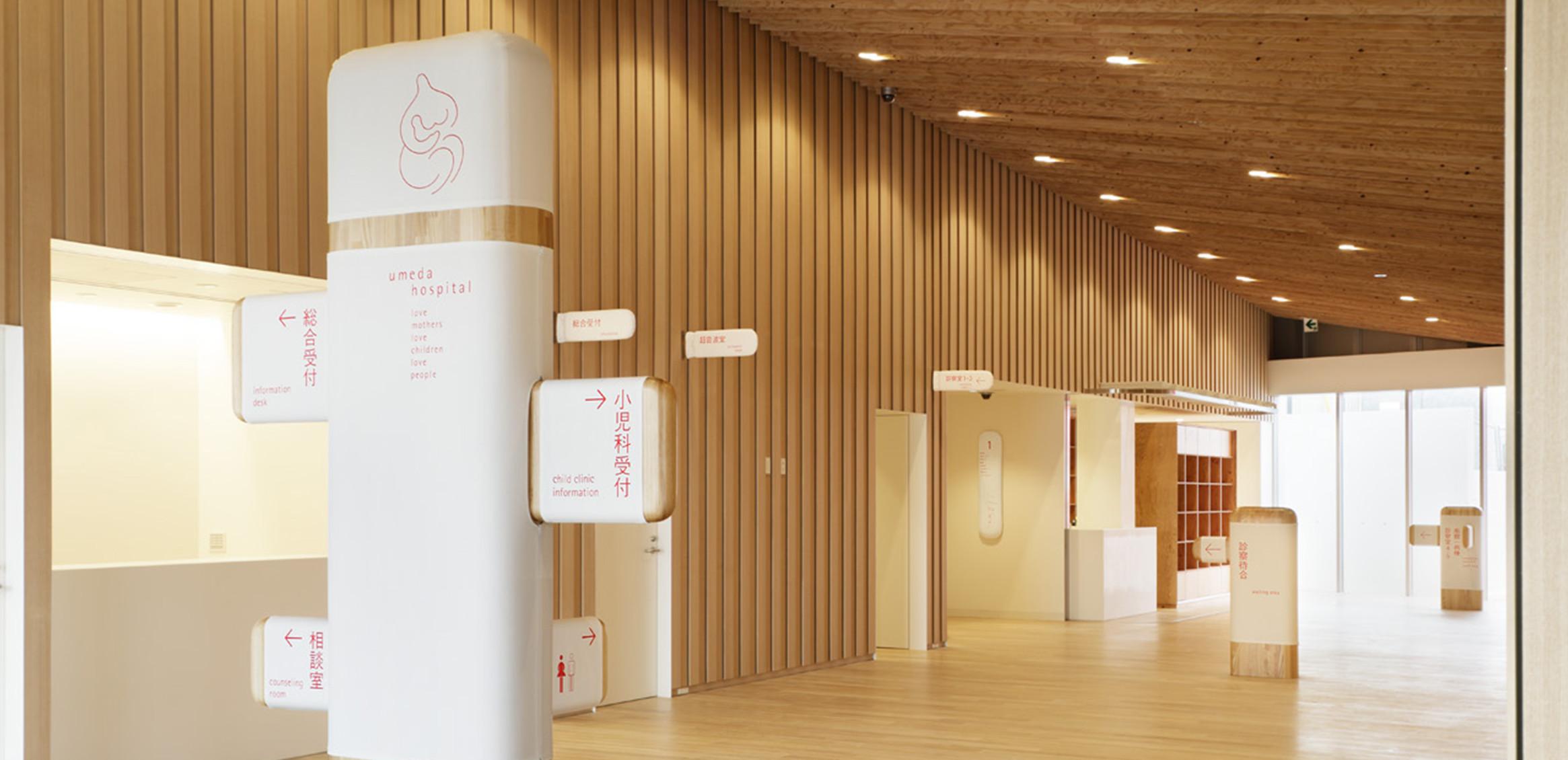 梅田病院导视系统设计© 原研哉设计研究室
