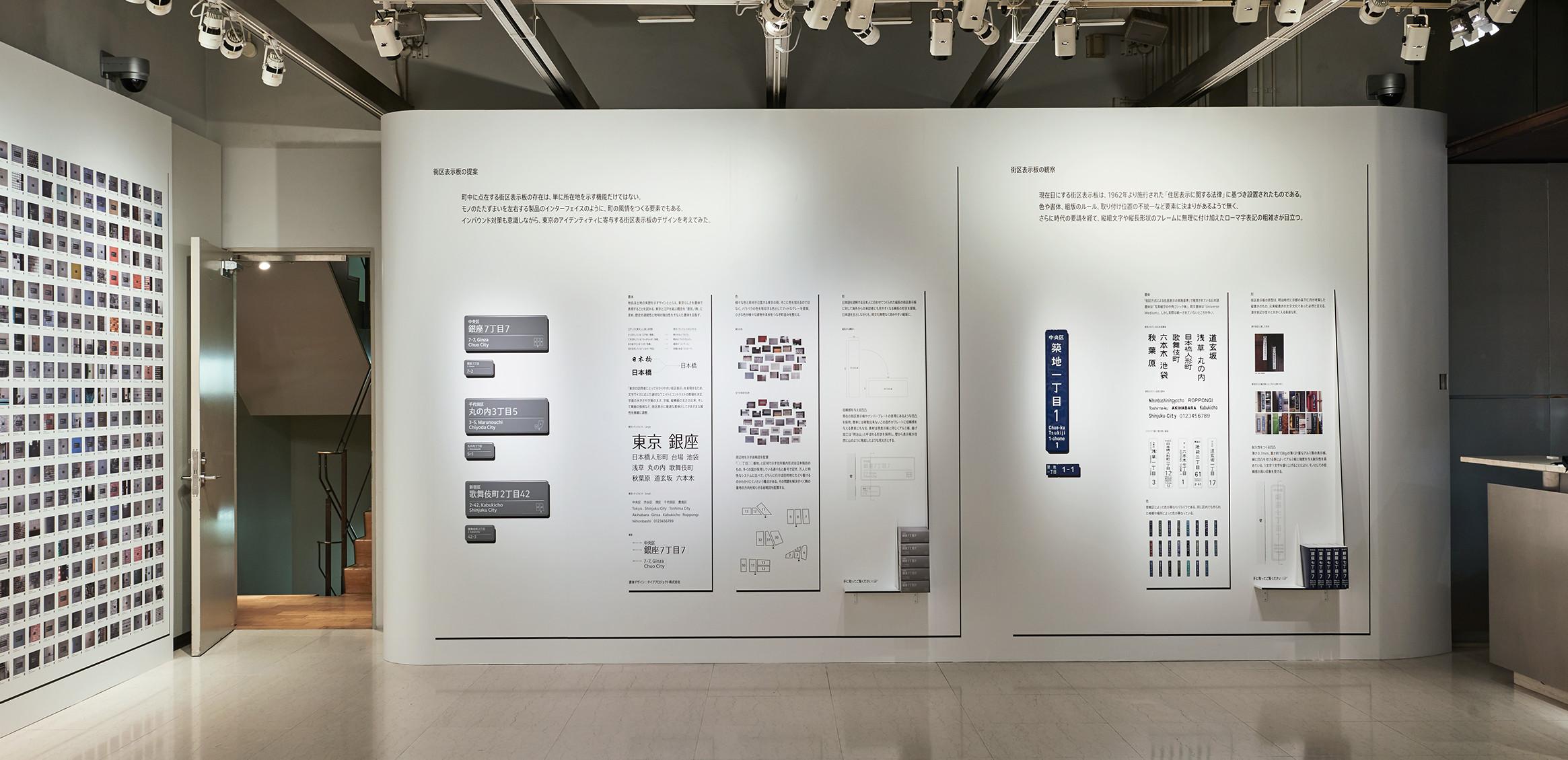 """色部义昭:wall""展览设计©NIPPON DESIGN CENTER"
