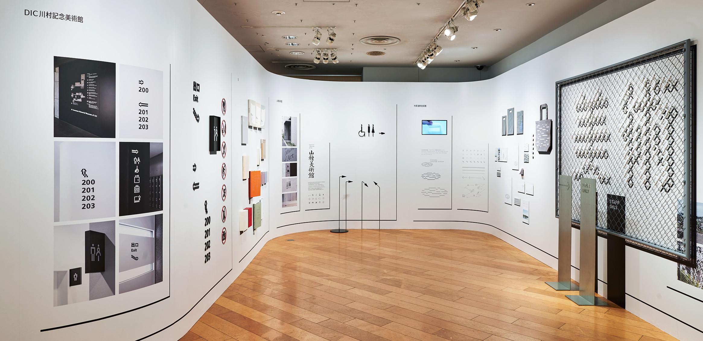 """""""色部义昭:wall""""展览设计"""
