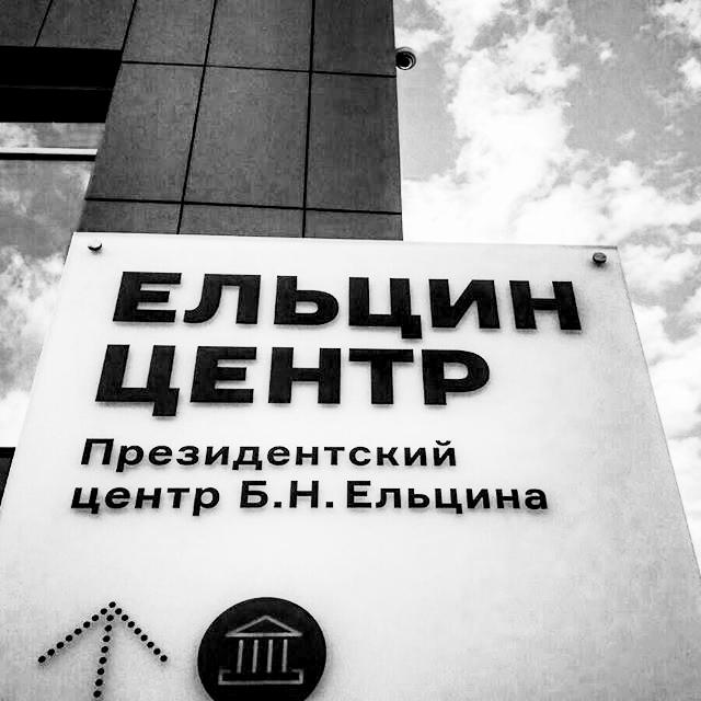 叶利钦中心导视系统设计©CHEMERIS POLINA