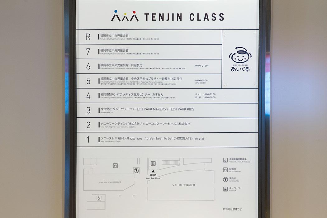 福冈市天神儿童会馆大楼标识设计©tetusin