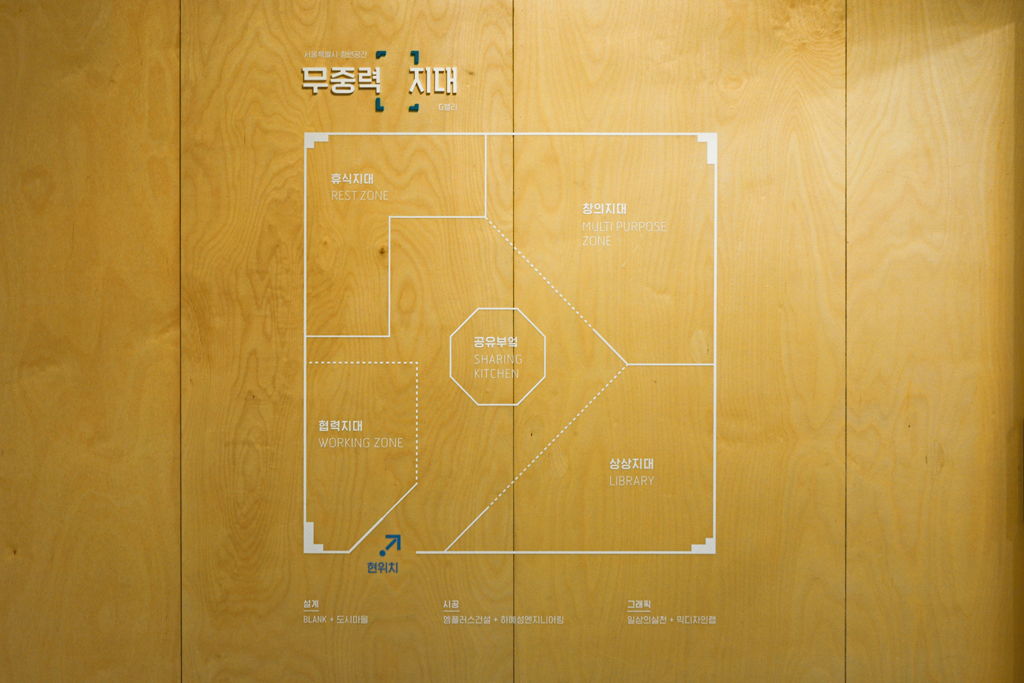 无重力地带G谷标识设计©Everyday Practice