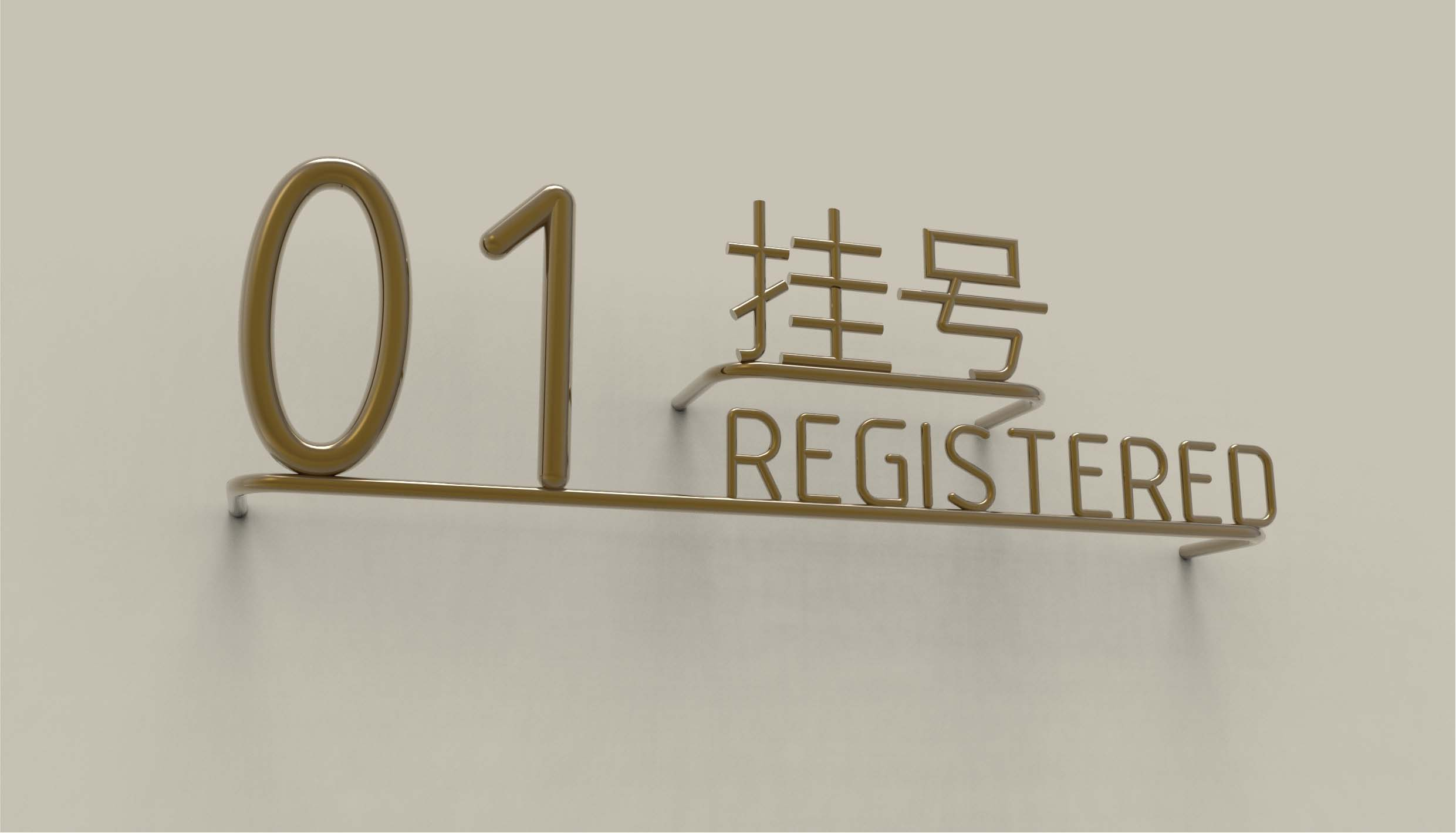 上海高端养老项目环境导示设计©标识设计师吴银彪