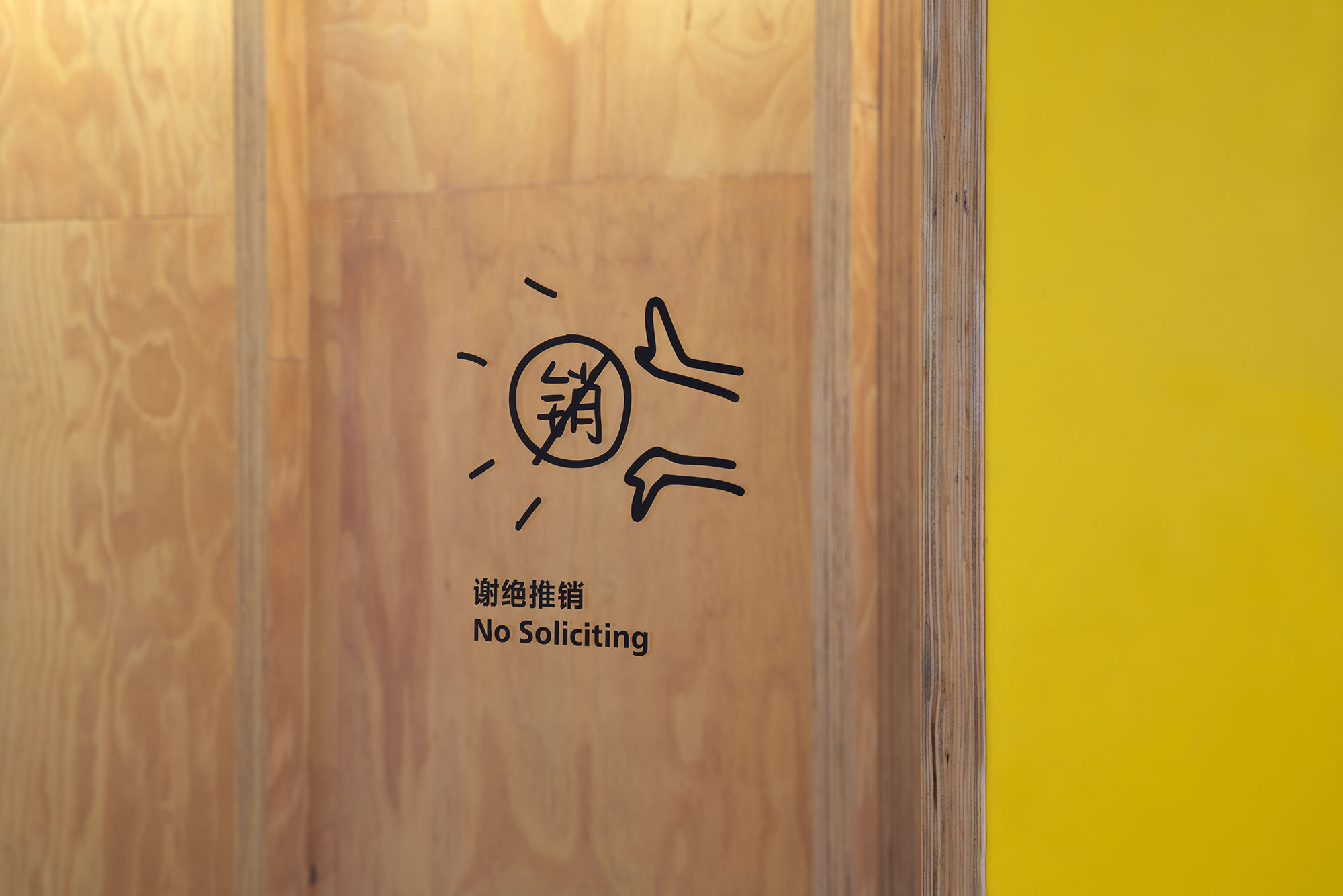 ZUCZUG上海总公司导视设计©702 Design