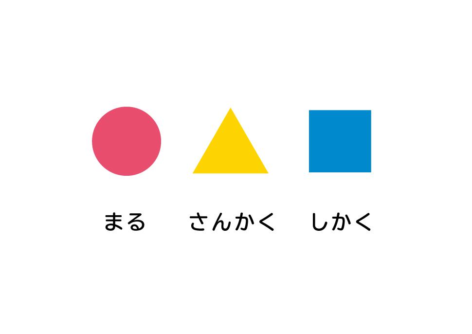 大阪国际大和田幼儿园标识设计©Eight Branding Design