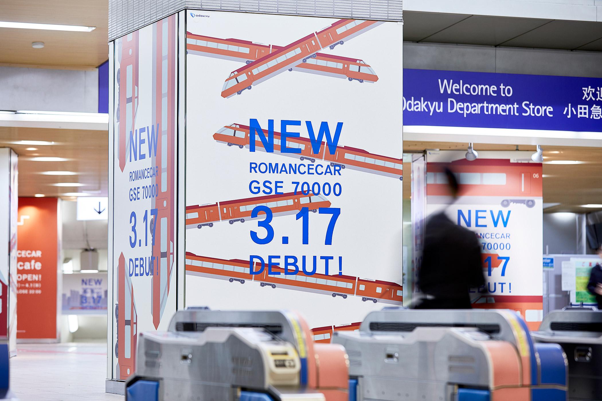 小田急电铁新车上线新宿站站体包装广告 © 6D
