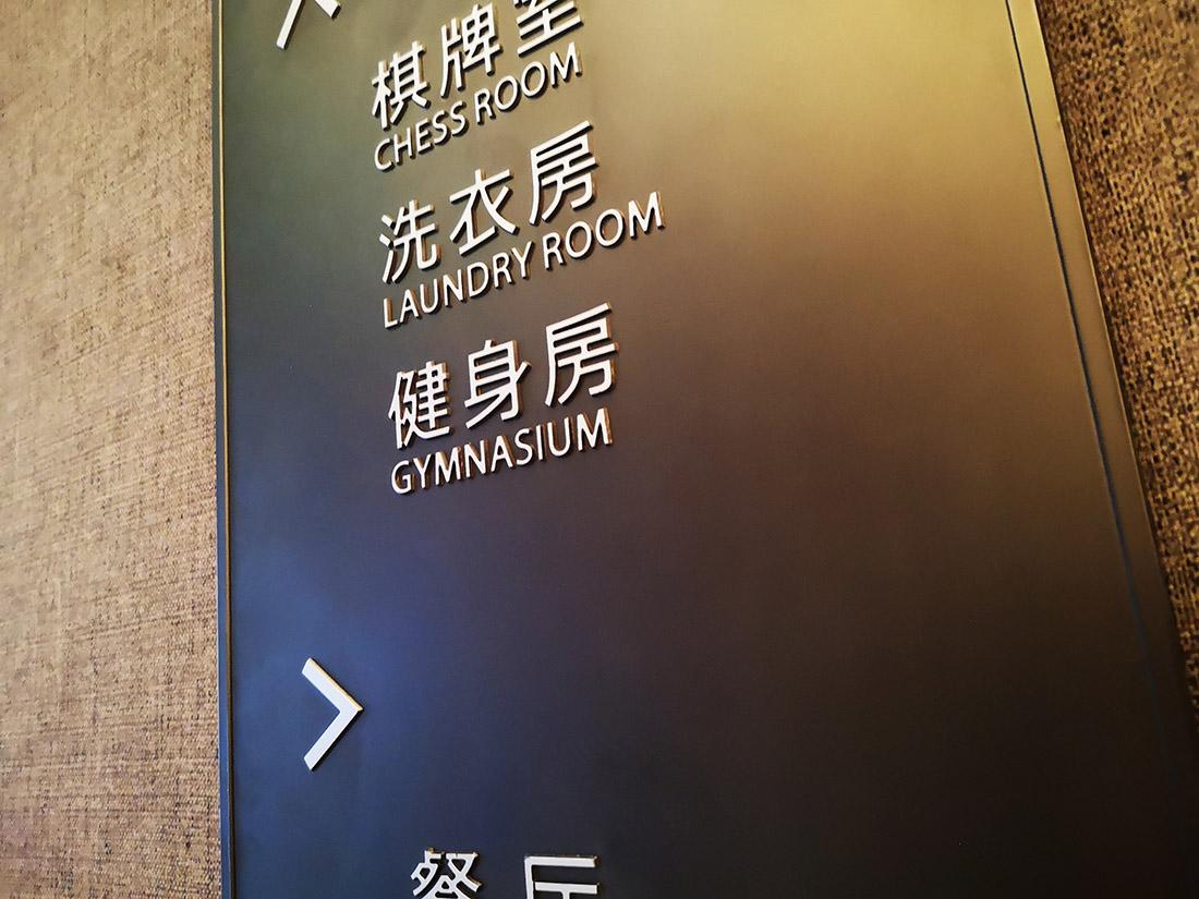 德阳安伴酒店导视系统设计 © 陈新军(深圳陈小军设计顾问有限公司)