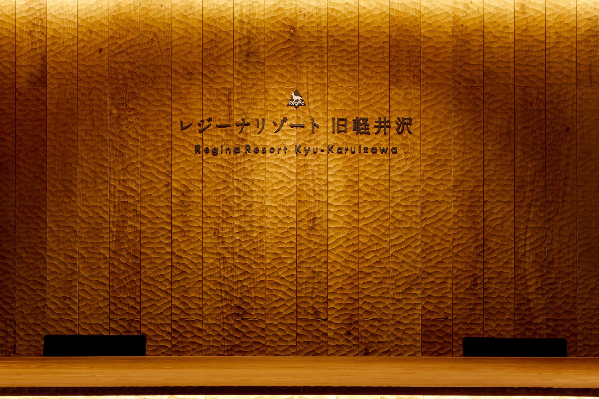 レジーナリゾート旧軽井沢 © 6D