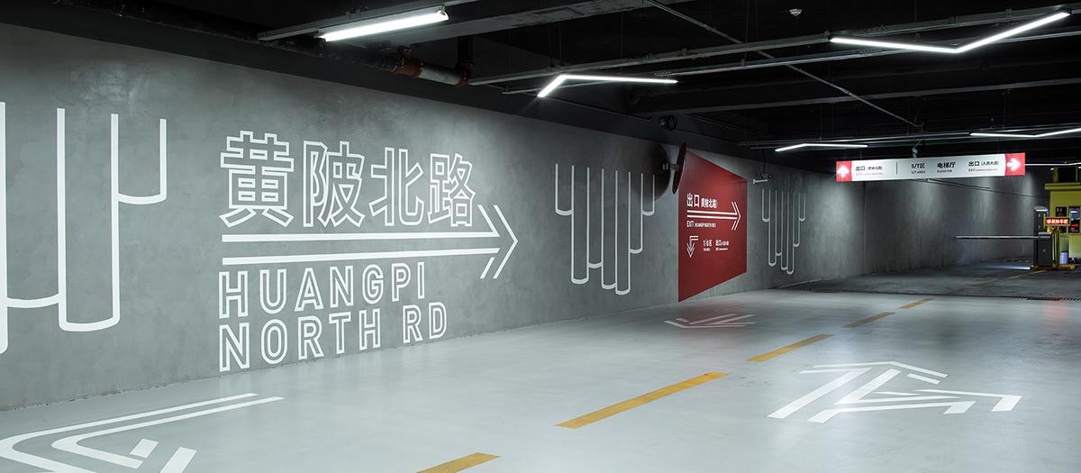 上海大剧院地下车库导视及环境图形设计 © SureDesign烁设计