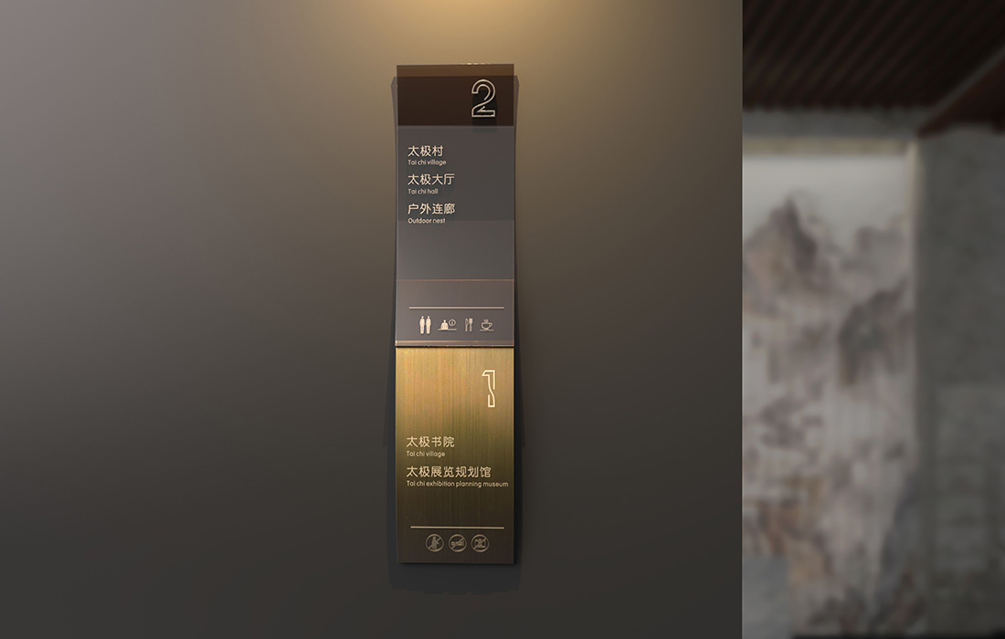 陈家沟太极馆 © 西东设计(深圳)有限公司