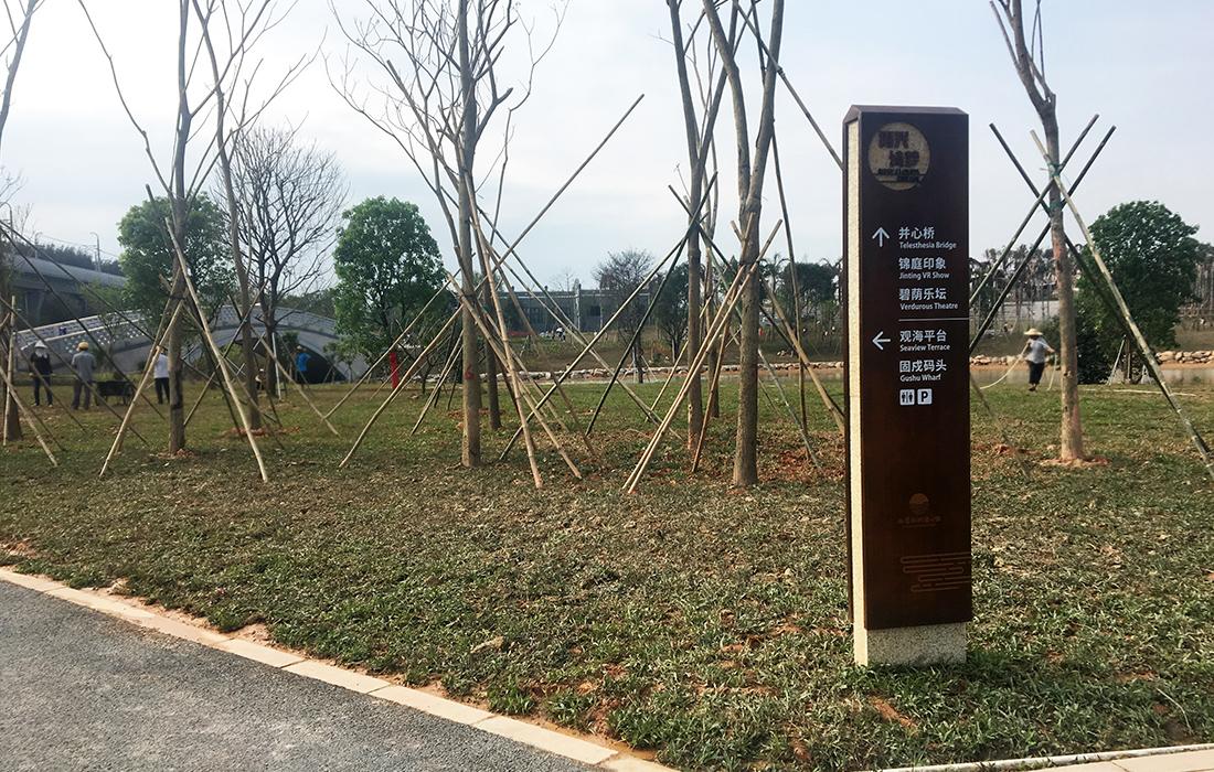 西湾红树林公园导视设计 © 西东设计(深圳)有限公司