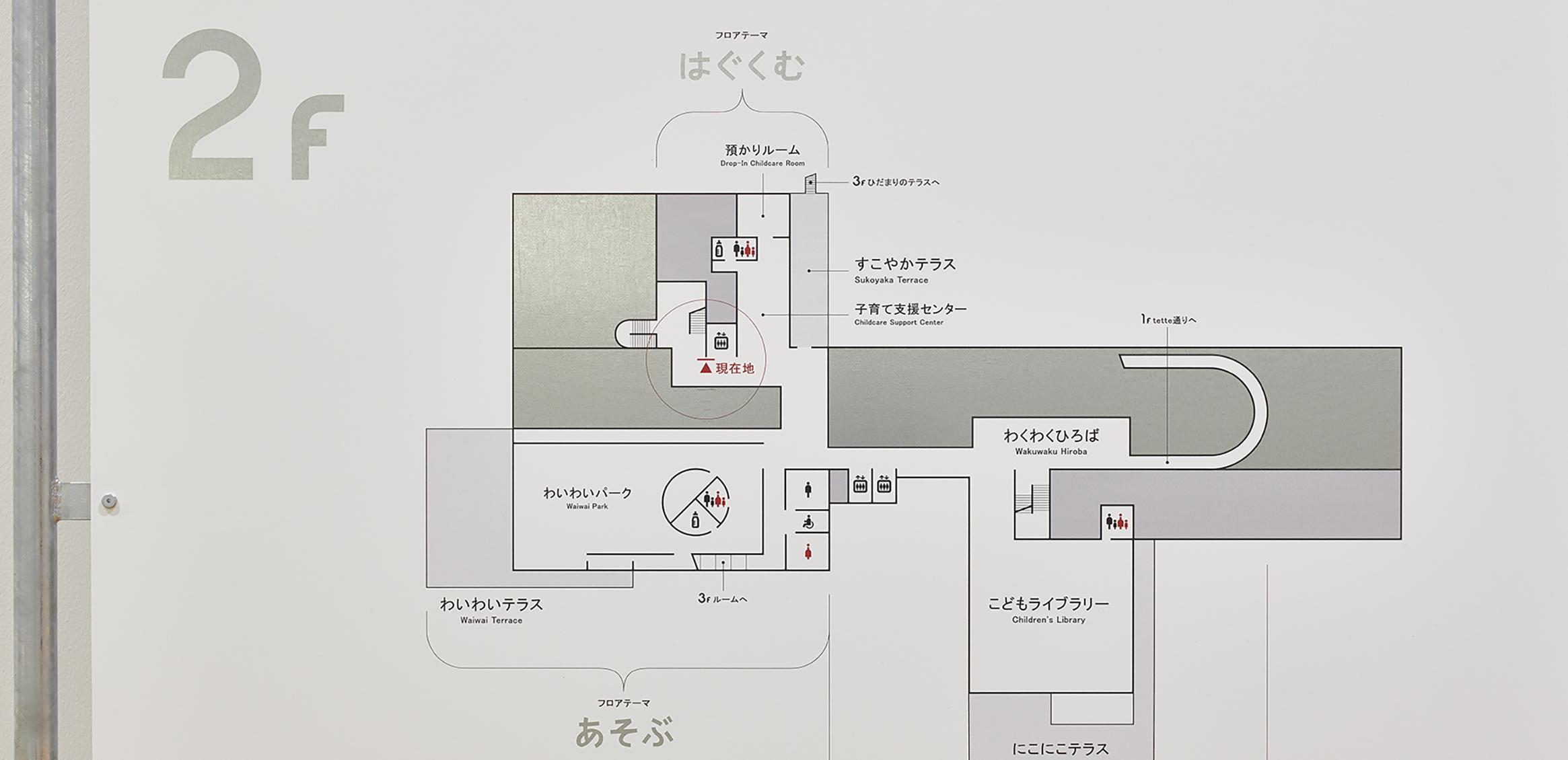 須賀川市民交流センターtette サイン計画,标识设计 © 日本设计中心,ndc,色部デザイン研究室