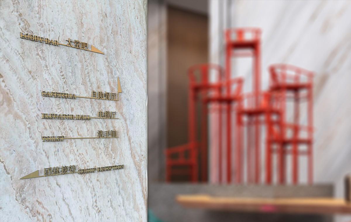 木矞设计 © 衡阳倚莱国际酒店导视系统设计