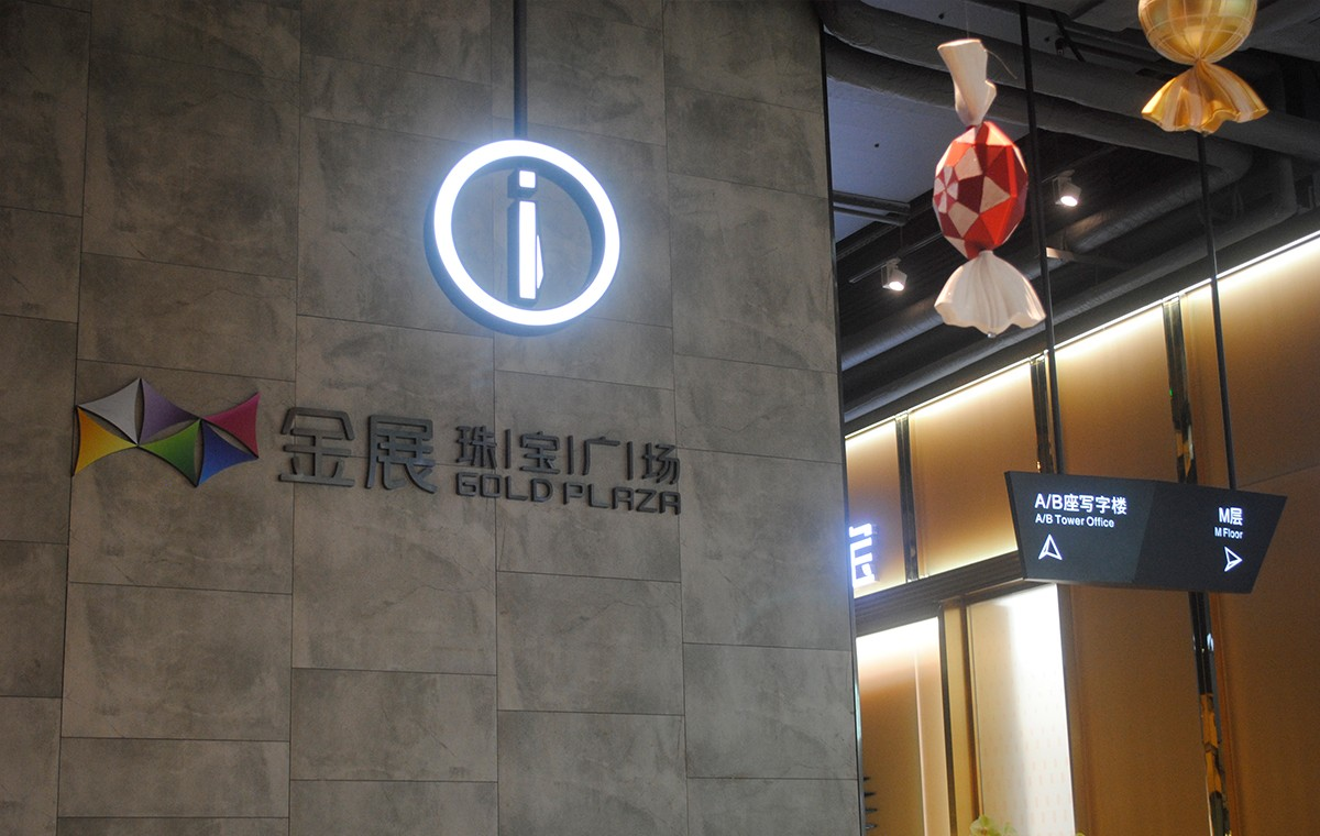 木矞设计 © 金展国际珠宝广场导视系统设计