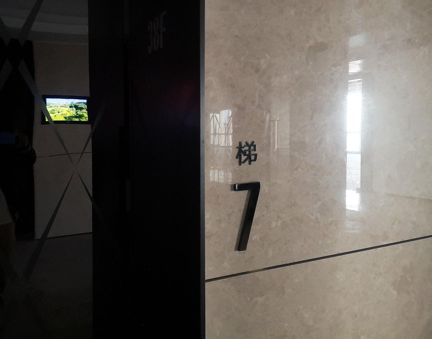 豪方天际广场标识设计 © 陈新军(深圳陈小军设计顾问有限公司)